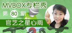 【MVBOX专栏秀】第80期:官艺之星心雨