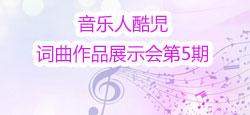 音乐人酷児词曲作品展示会第5期