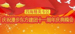 四海精英专区庆祝漫步东方建团十一周年庆典晚会