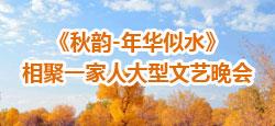 《秋韵-年华似水》相聚一家人大型文艺晚会