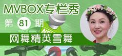 【MVBOX专栏秀】第81期:网舞精英雪舞