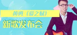 黄勇《爱之赋》新歌发布会暨个人作品展示会