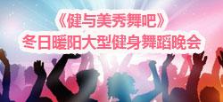 《健与美秀舞吧》冬日暖阳大型健身舞蹈晚会