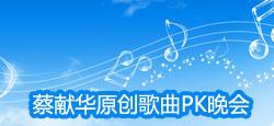 蔡献华原创歌曲PK晚会