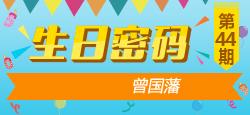 【生日密碼】第44期:曾國藩
