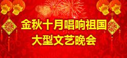 金秋十月唱響祖國大型文藝晚會