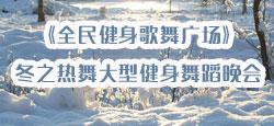 《全民健身歌舞广场》冬之热舞大型健身舞蹈晚会