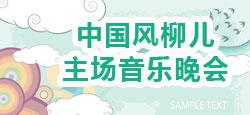 中國風柳兒主場音樂晚會