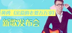 黄勇《亲爱的老婆万万岁》新歌发布会