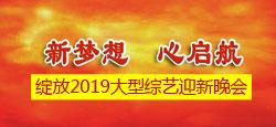 《新夢想 心啟航》綻放2019大型綜藝迎新晚會