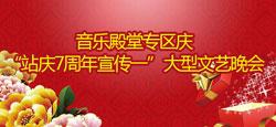 """音樂殿堂專區慶""""站慶7周年宣傳一""""大型文藝晚會"""