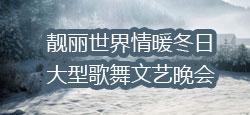 靚麗世界情暖冬日大型歌舞文藝晚會