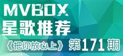 【MVBOX星歌推荐】第171期