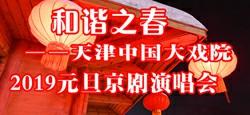 和谐之春—天津中国大戏院2019元旦京剧演唱会