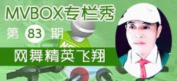 【MVBOX专栏秀】第83期:网舞精英飞翔