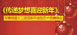 军事频道文工团迎新年造型艺术竞赛晚会