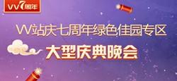 VV站庆七周年绿色佳园专区大型庆典晚会