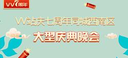 VV站庆七周年同城西南区大型庆典晚会