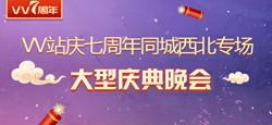 VV站庆七周年同城西北专场大型庆典晚会