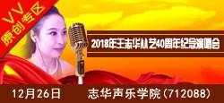 2018年王志華從藝40周年紀念演唱會
