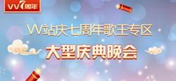 VV站庆七周年歌王专区大型庆典晚会