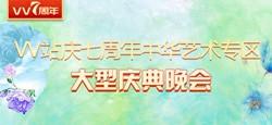 VV站庆七周年中华艺术专区大型庆典晚会