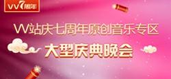 VV站庆七周年原创音乐专区大型庆典晚会