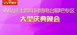 VV站庆七周年网络电台聊吧专区大型庆典晚会