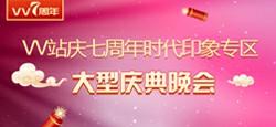 VV站庆七周年时代印象专区大型庆典晚会