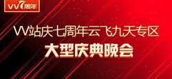 VV站庆七周年云飞九天专区大型庆典晚会