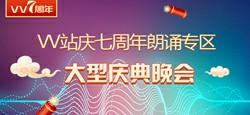 VV站庆七周年朗诵专区大型庆典晚会