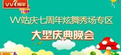 VV站庆七周年炫舞秀场专区大型庆典晚会