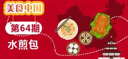 【美食中国】第64期:水煎包