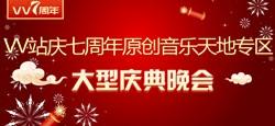 VV站庆七周年原创音乐天地专区大型庆典晚会