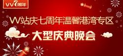 VV站庆七周年温馨港湾专区大型庆典晚会