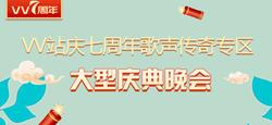 VV站庆七周年歌声传奇专区大型庆典晚会