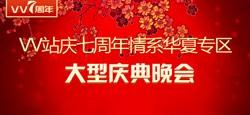 VV站慶七周年情系華夏專區大型慶典晚會