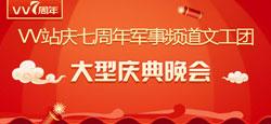 VV站庆七周年军事频道文工团大型庆典晚会