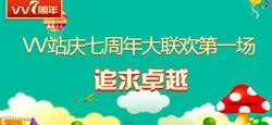追求卓越_VV站庆七周年大联欢第一场