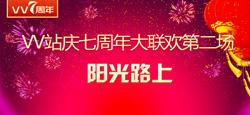 阳光路上_VV站庆七周年大联欢第二场