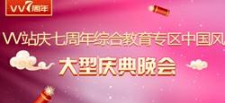 VV站庆七周年综合教育专区中国风大型庆典晚会
