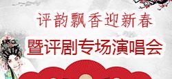 评韵飘香迎新春暨评剧专场演唱会