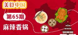 《美食中国》第65期:麻辣香锅