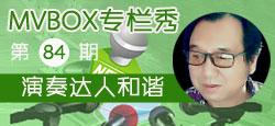 《MVBOX专栏秀》第84期:演奏达人和谐