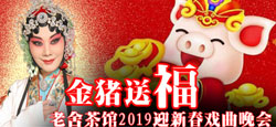 金猪送福老舍茶馆2019迎新春戏曲晚会
