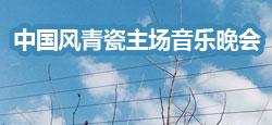 中国风青瓷主场音乐晚会