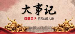 《大事记》第22期:莱芜战役大捷
