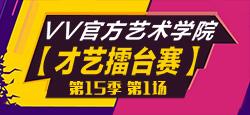 VV官方艺术学院【才艺擂台赛】第十五赛季第1场