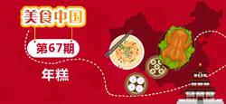 《美食中国》第67期:年糕