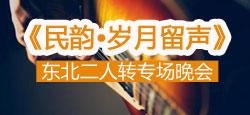 《民韵•岁月留声》东北二人转专场晚会